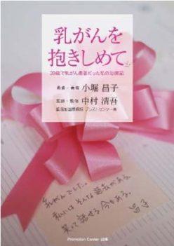 SUN×SUN★★★     乳がんinfomation